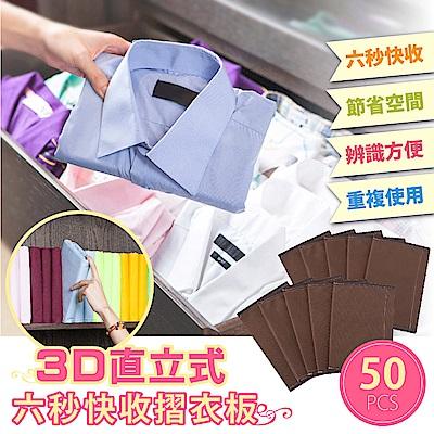 【FL生活+】3D直立式六秒快速摺衣板-50入組(FL-094)