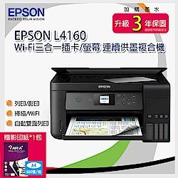 EPSON 愛普生 L4160 Wi-Fi三合一插卡/螢幕 連續供墨複合機