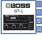 【BOSS】GT-1 旗艦型綜合效果器 / 樂手最愛的優質音色 / 贈導線 公司貨保固