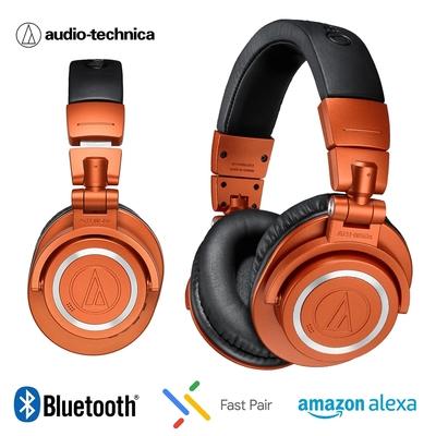 鐵三角 限定色 ATH-M50xBT2 MO 無線耳罩式耳機