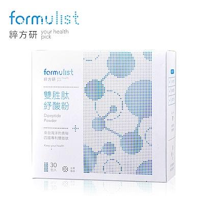 【買一送一】粹方研雙胜肽紓酸粉 Dipeptide Powder
