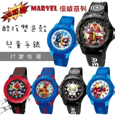 Marvel漫威 酷炫雙色殼兒童手錶35mm-17款任選