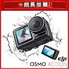 (現貨)DJI OSMO ACTION 運動攝影機 + Action 電池 (飛隼公司貨)