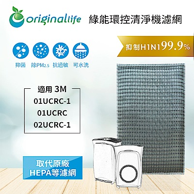 Original Life 可水洗超淨化空氣清淨機濾網 適用:3M 01UCRC