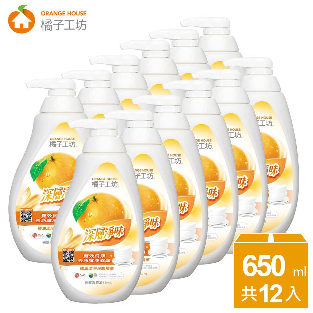 橘子工坊家用類深層淨味碗盤洗滌液水滴瓶650ml*12瓶/箱