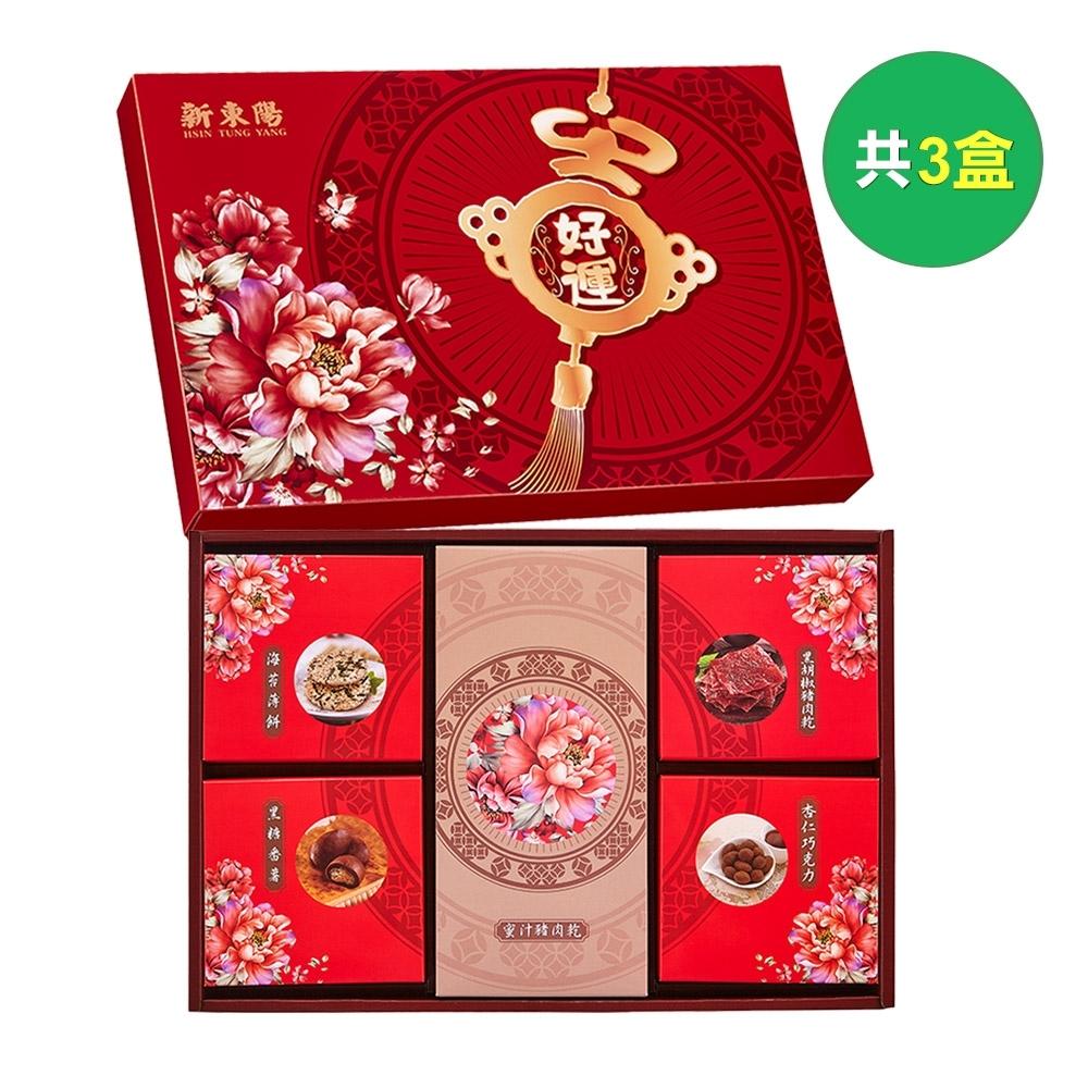 新東陽-春節禮盒 吉好運1號(共3盒)