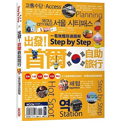 出發!首爾自助旅行:一看就懂旅遊圖解Step by Step