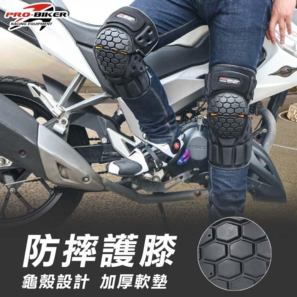 【PRO-BIKER 重機必備護具】龜殼防摔護膝 防摔護具 騎士護具(加厚軟墊款 安全性升級 一對)