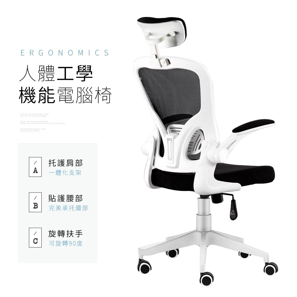 【STYLE 格調】愛德華上掀活動扶手機能美型人體工學電腦椅/高背電腦椅(完美支撐-頭·腰·椎)