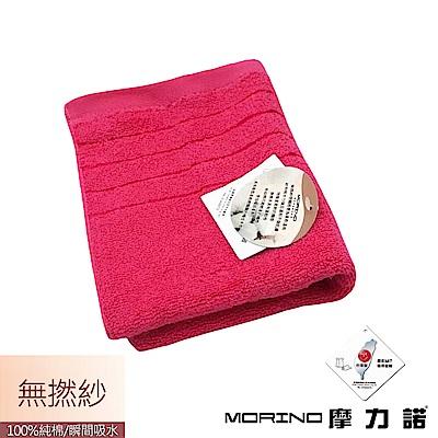 MORINO摩力諾 無撚紗素色典雅毛巾-桃紅