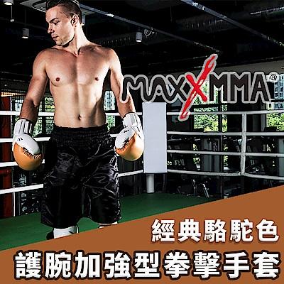MaxxMMA 護腕加強型拳擊手套(駝色) 散打/搏擊/MMA/格鬥/拳擊