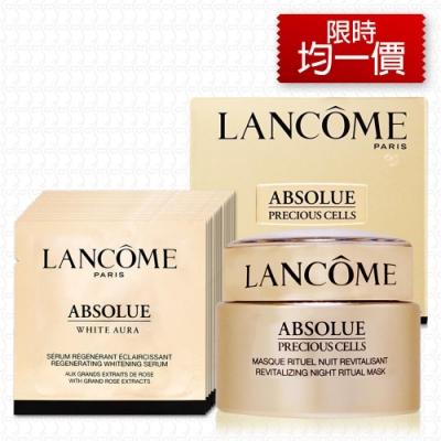 * 蘭蔻 絕對完美黃金玫瑰鑽白精粹1mlx12+玫瑰乳霜面膜15ml