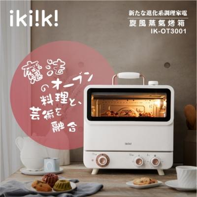 Ikiiki伊崎 20L旋風蒸氣烤箱IK-OT3001