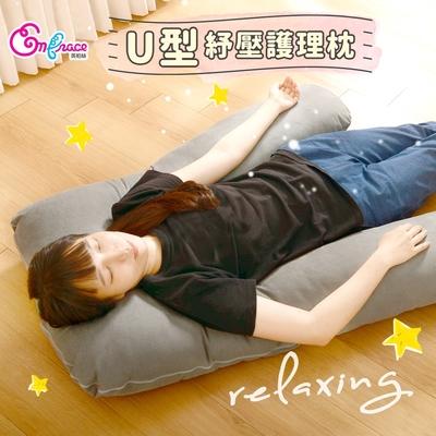 《Embrace英柏絲》台灣製 加大U型枕 U型舒壓護理枕 擺位枕 長期臥床 孕婦枕 非醫療用品 五十肩