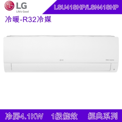 LG樂金 7坪 經典型雙迴轉變頻冷暖分離式冷氣LSU41SHP/LSN41SHP