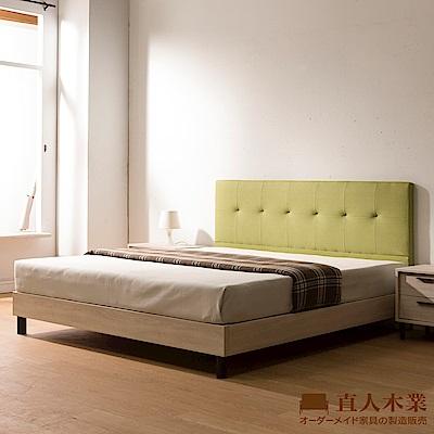 日本直人木業-COCO白橡6尺雙人加大草原綠貓捉布床頭立式全木芯板床組