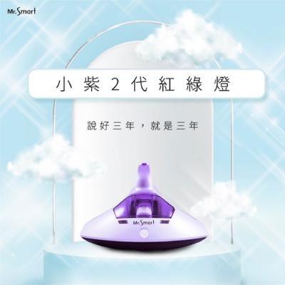 【Mr.Smart】小紫除蹣機2代紅綠燈(加贈 3年份專用濾網)