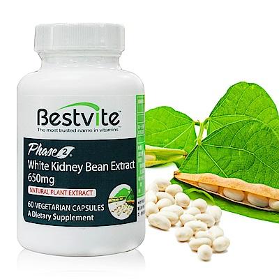 【美國BestVite】 必賜力PHASE 2專利型白腎豆膠囊 (60顆)1瓶