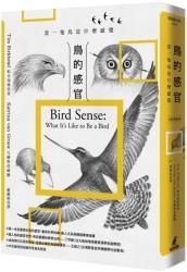 鳥的感官-當一隻鳥是什麼感覺-全新增修版
