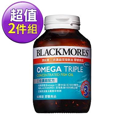澳佳寶 Blackmores 三倍濃縮深海魚油 膠囊食品(60顆)2入組
