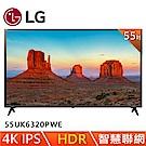 LG 55型 IPS廣角4K智慧連網液晶電視55UK6320PWE