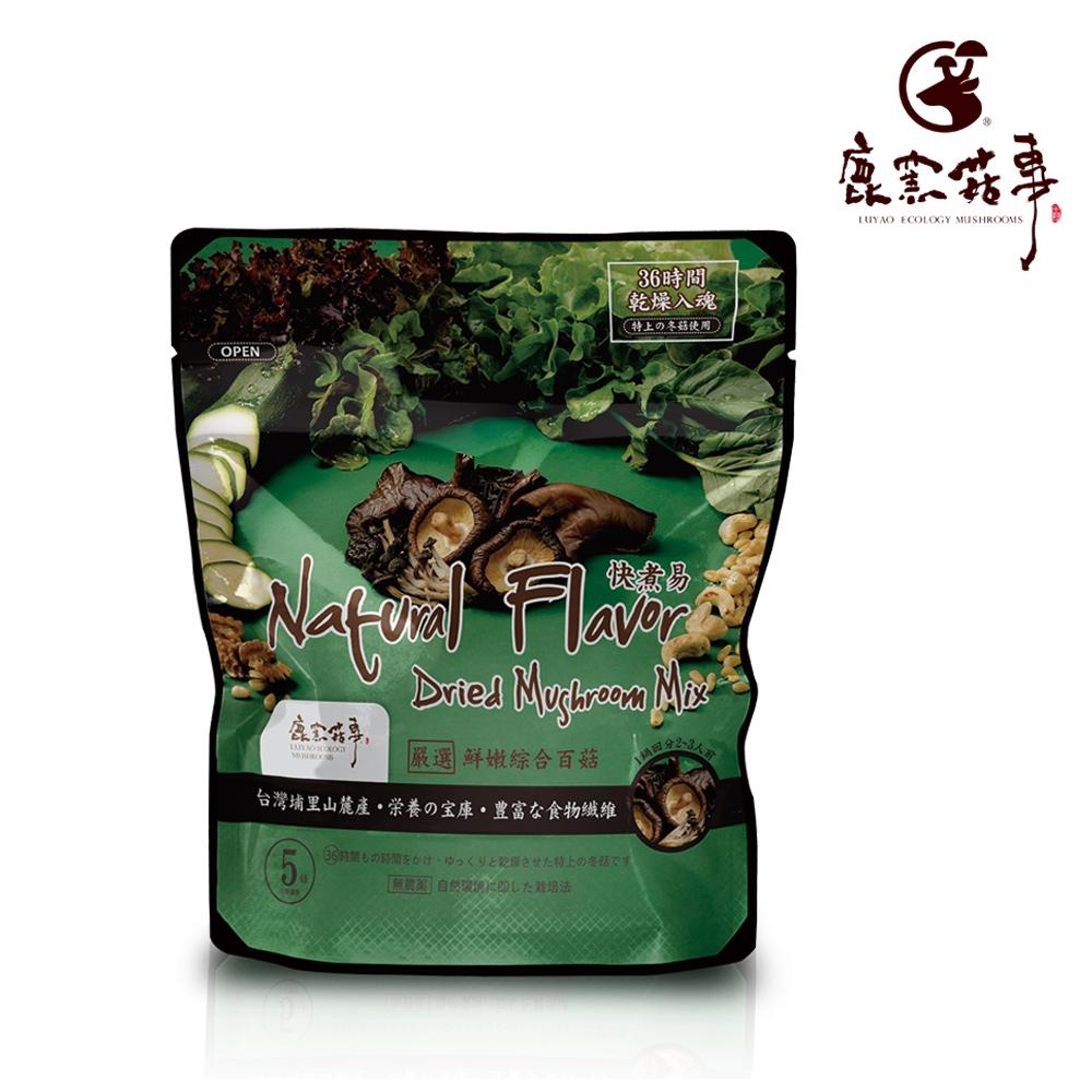鹿窯菇事‧快煮易系列-鮮嫩綜合百菇(20g/袋,共2袋)