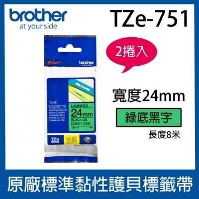 【2入組】brother 原廠護貝標籤帶 TZe-751 (綠底黑字 24mm)