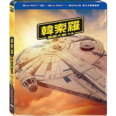 星際大戰外傳:韓索羅 3D+2D+Bonus 限量鐵盒3碟版 藍光 BD