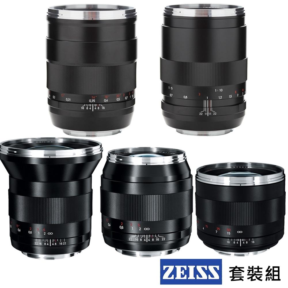 蔡司 Zeiss 動態電影鏡頭5鏡組 (公司貨)
