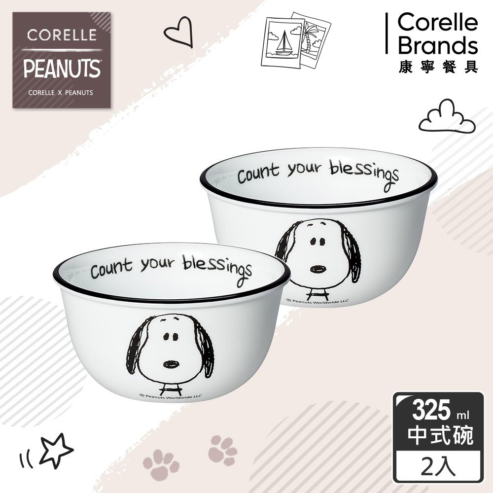 【美國康寧 CORELLE】SNOOPY 經典語錄2件式餐碗組-B01