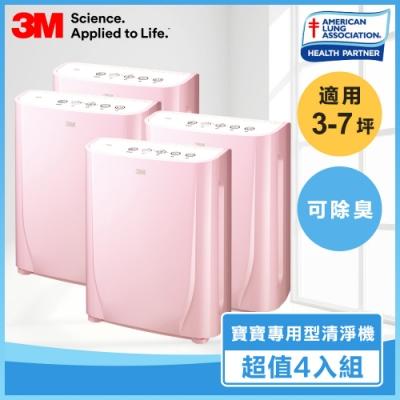 3M 3-7坪 淨呼吸寶寶專用型空氣清淨機 棉花糖粉 FA-B90DC-PN 4入尾牙團購組