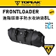 TOPEAK FRONTLOADER 進階版車手防水收納袋 8L product thumbnail 1