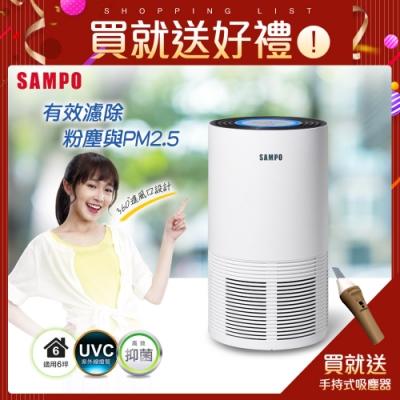 SAMPO聲寶 6坪 UV紫外線高效空氣清淨機 AL-BC08VH