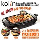 快-歌林Kolin加大型電熱式雙面電烤盤/煎盤/燒烤盤/韓式烤爐/鐵板燒(KHL-A1201T)