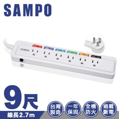 SAMPO聲寶6切6座3孔9尺延長線(2.7M)-台灣製造 EL-U66R9T