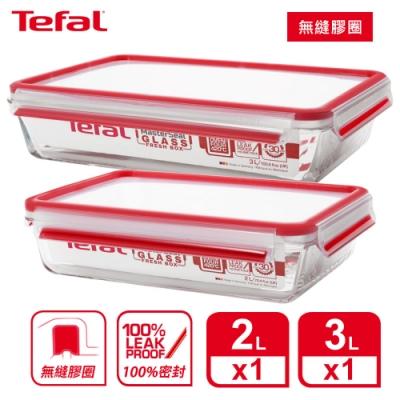 Tefal法國特福 德國EMSA  無縫膠圈玻璃保鮮盒 二件組