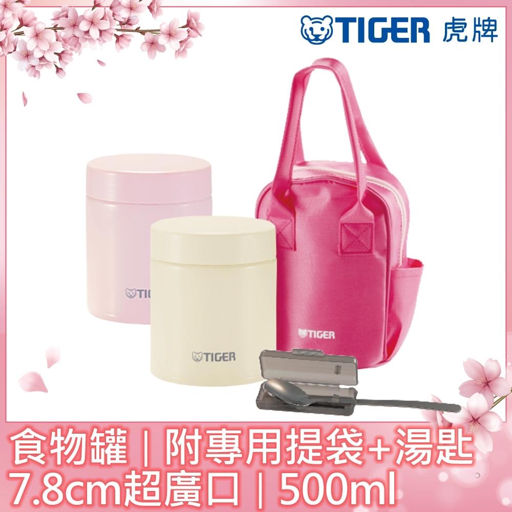 TIGER虎牌 500cc不鏽鋼真空食物罐(MCJ-A050)_e(8H)