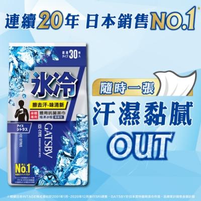 GATSBY 體用抗菌濕巾(極凍冰橙)超值包30張/包
