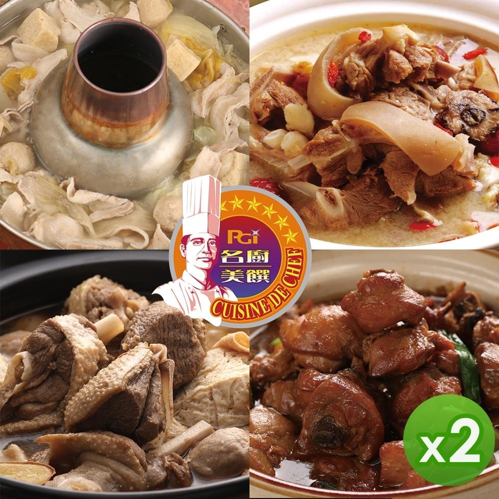 名廚美饌 養生補品鍋物組 _任選2盒(羊肉爐/花雕雞/東北酸菜鍋/薑母鴨)