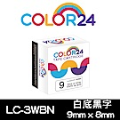 Color24 for Epson LC-3WBN一般系列白底黑字相容標籤帶(寬度9mm)