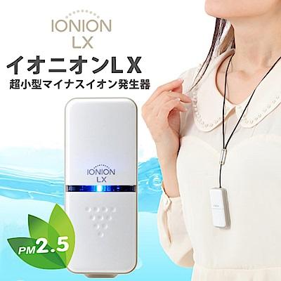日本原裝 IONION LX第三代壽司機 超輕量隨身空氣清淨機(日本製造)