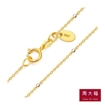 周大福 18黃K金項鍊/素鍊(編織鍊鑲白K金珠飾) 16吋