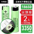 18650【日本松下原裝正品】充電式鋰單電池 3350mAh-2入-小尖頭凸版+收納防潮盒