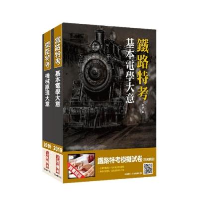 2019年 臺灣鐵路管理局營運人員甄試(營運員-機械)套書(S010R19-1)