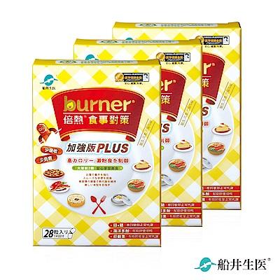 [時時樂限定]burner倍熱 食事對策PLUS三盒分享組