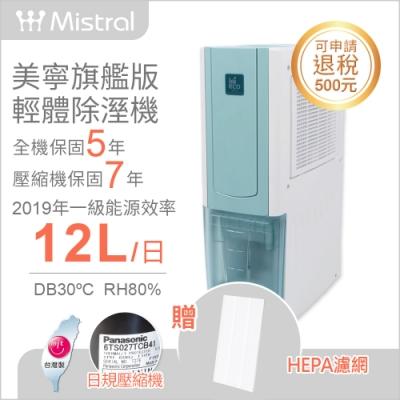 Mistral美寧 12L 1級薄型液晶智慧節能除濕機 JR-S65D 綠色
