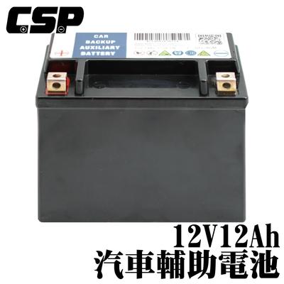 【CSP】VOLVO 12V12Ah輔助電瓶 輔助電池更換 XC40 XC60 XC90 S60 S90 V40 V60 V90 XC40 XC60 XC90 SUV 啟停系統 駐車系統