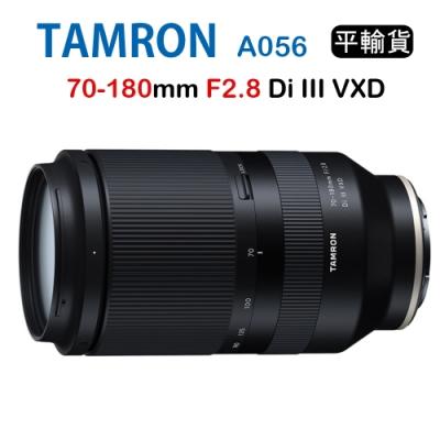 Tamron 70-180mm F2.8 Di III VXD A056 騰龍 (平行輸入) FOR E接環 送UV保護鏡+清潔組