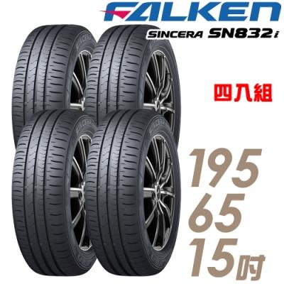 【飛隼】SINCERA SN832i 環保節能輪胎_四入組_195/65/15(832)