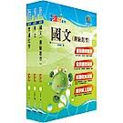 台糖公司招考(化工)套書(不含化工原理)(贈題庫網帳號、雲端課程)